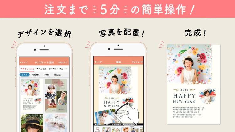おしゃれ年賀状2020 年賀状アプリ screenshot-4