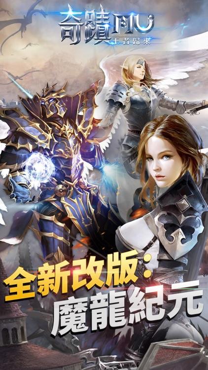 奇蹟MU—王者歸來 screenshot-0