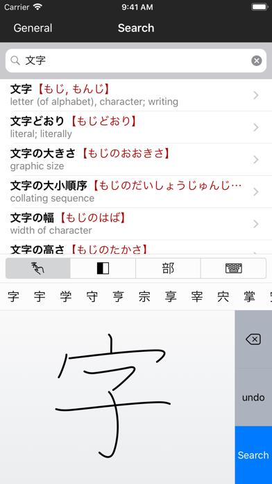 Screenshot #1 pour Midori (Japanese Dictionary)
