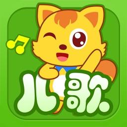 猫小帅儿歌HD-早教儿歌和儿童故事大全
