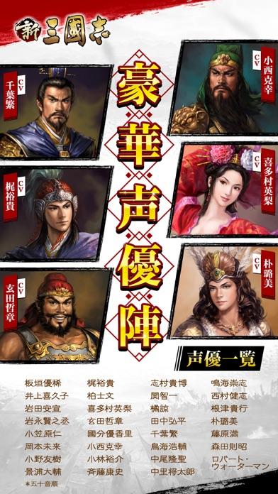 新三國志:育成型戦略シミュレーションゲームのおすすめ画像6