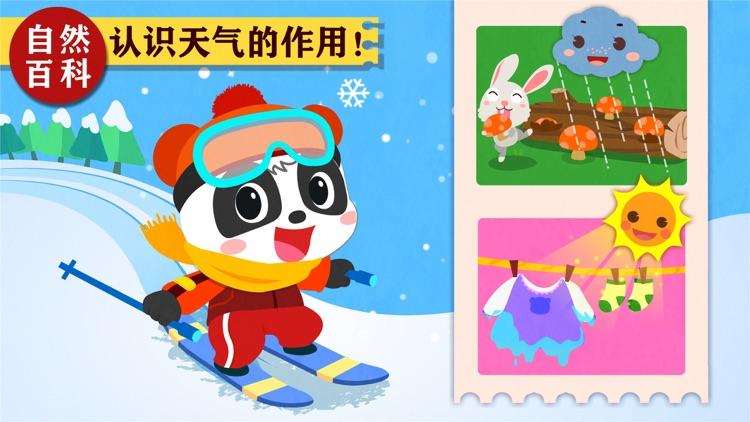 宝宝巴士科学岛-包粽子赛龙舟迎端午 screenshot-4
