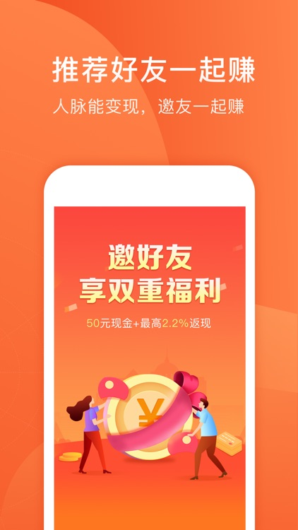 人人聚财-金融投资理财信息服务平台 screenshot-3