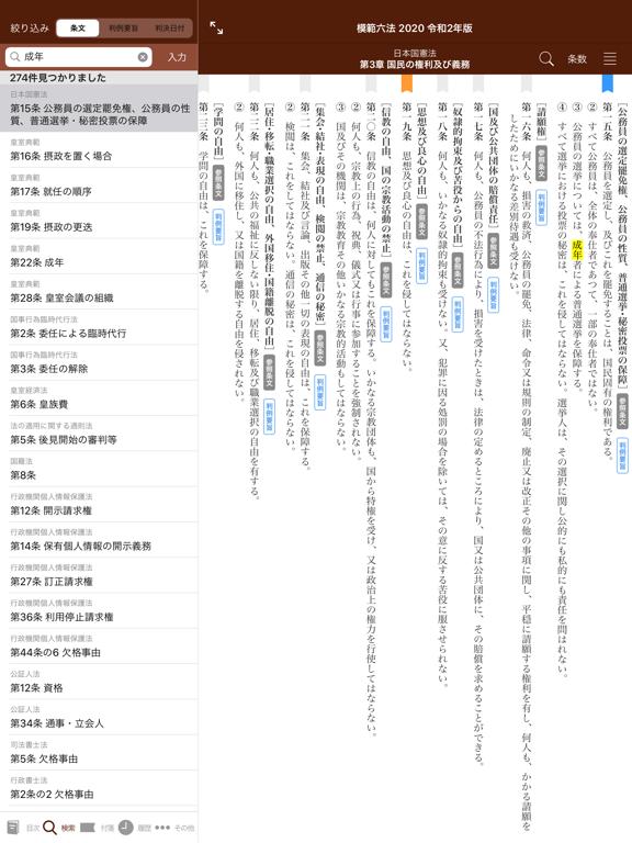 六法 by 物書堂のおすすめ画像6