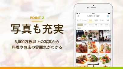 食べログ ScreenShot2