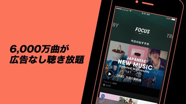 音楽アプリ AWA - 人気の音楽をダウンロードして楽しめる screenshot-6