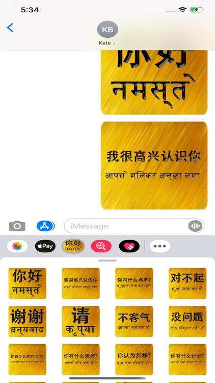 Chinese Hindi screenshot-3