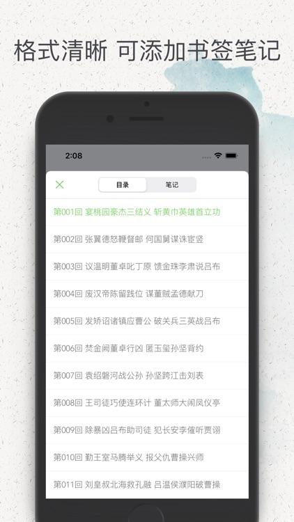 中国古典名著-人生必读的100本书 screenshot-3