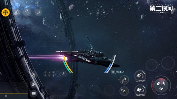 第二银河 screenshot-8