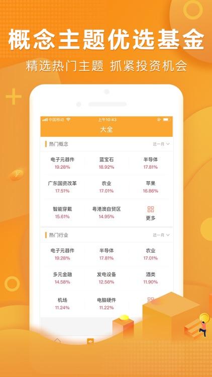 万得理财(Wind资讯旗下基金理财交易平台) screenshot-4