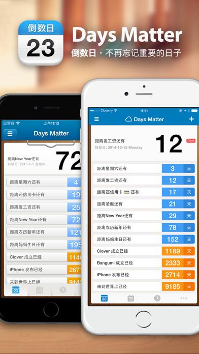 倒数日 · Days Matter screenshot one