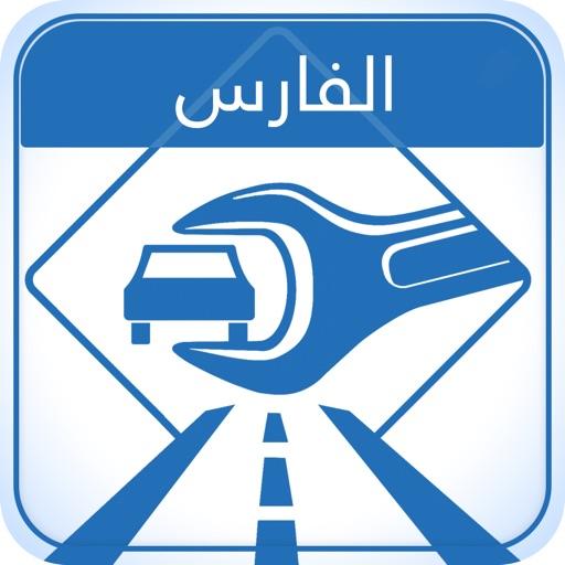 فرسان الطرق - الفارس