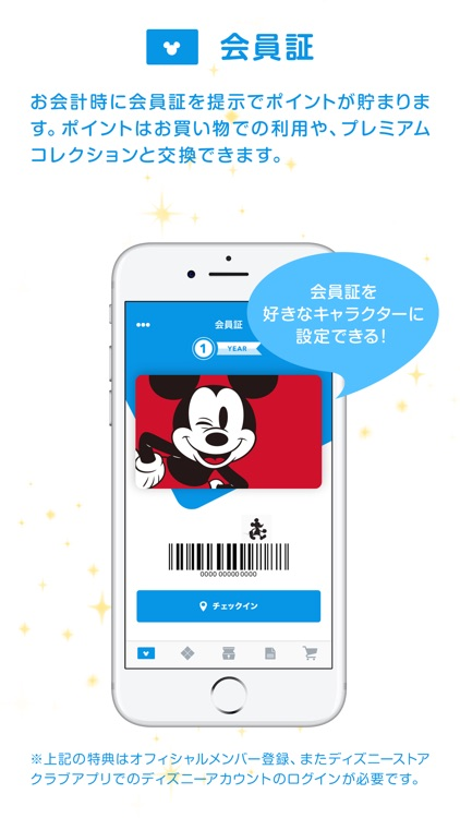 Disney Store Club screenshot-0