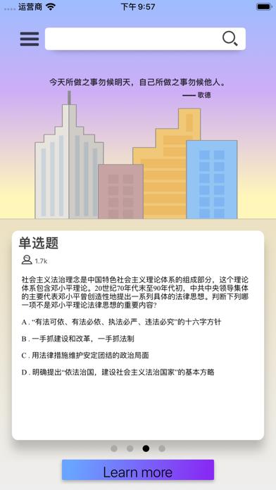 法考每日练 screenshot 4