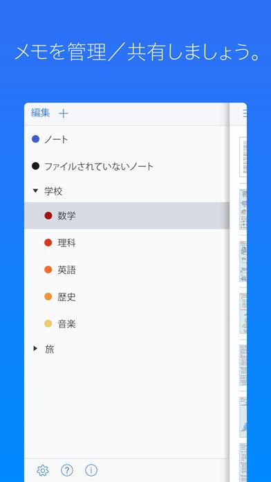 Notability ScreenShot5