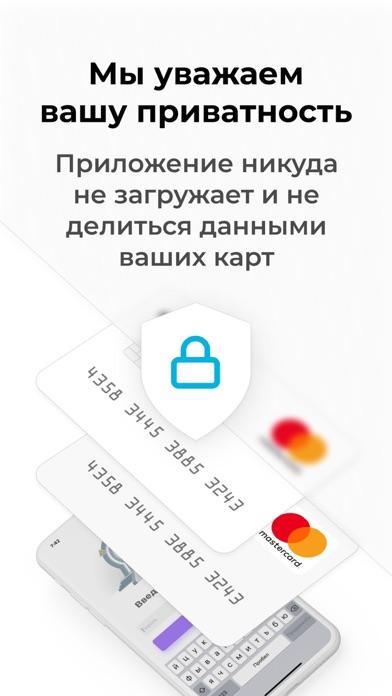 PIN Wallet. Кошелек для картСкриншоты 6