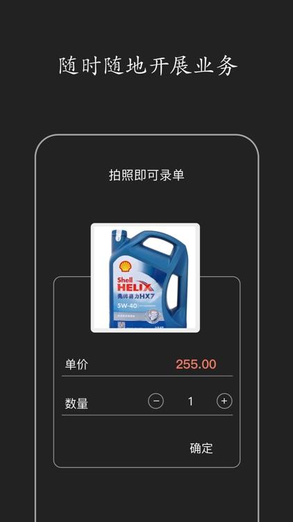 百草进销存-进销存店铺销售管理软件 screenshot-3