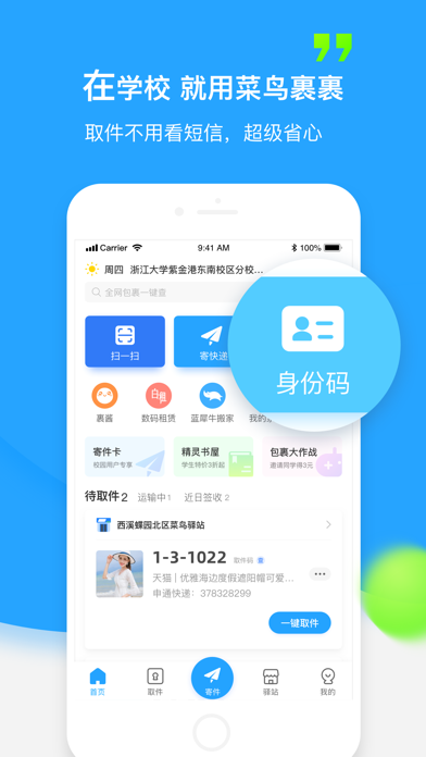 Screenshot for 菜鸟裹裹-快递轻松查寄取 in Russian Federation App Store