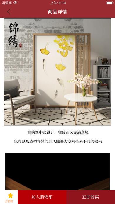 Screenshot #3 pour 锦绣屏风
