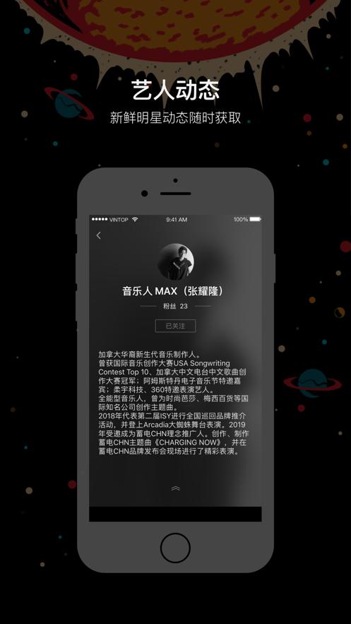蓄电 App 截图