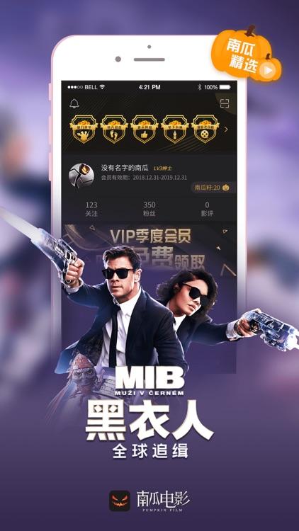 南瓜电影-高清精品电影电视剧 screenshot-4