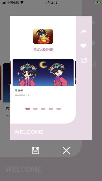 皇后你最美 screenshot-3