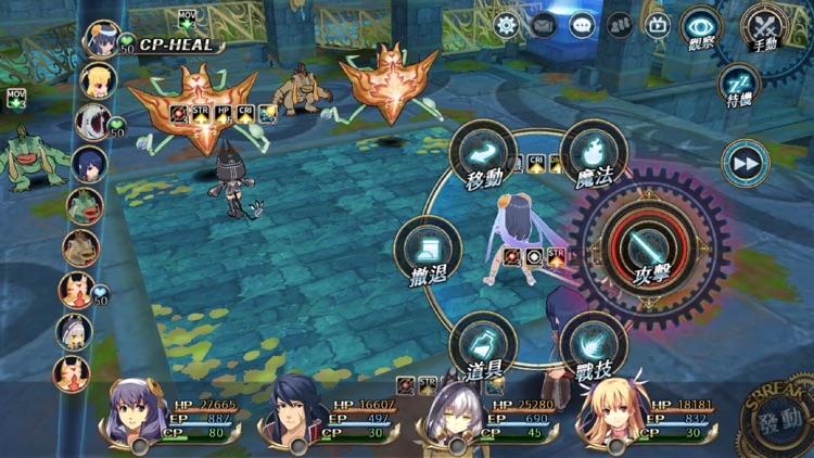 英雄傳說:星之軌跡 screenshot-6