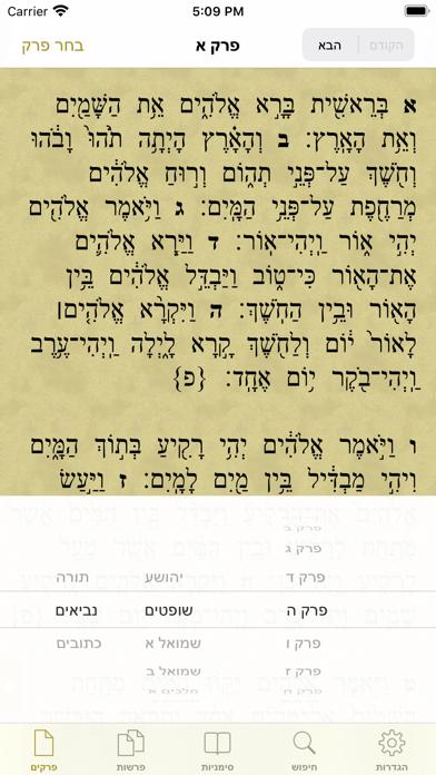 "Tanach - תנ""ךのおすすめ画像2"