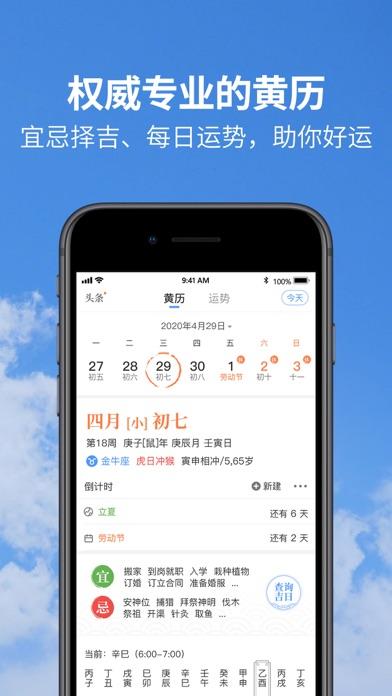 messages.download 黄历天气-天气预报和万年历黄历运势 software