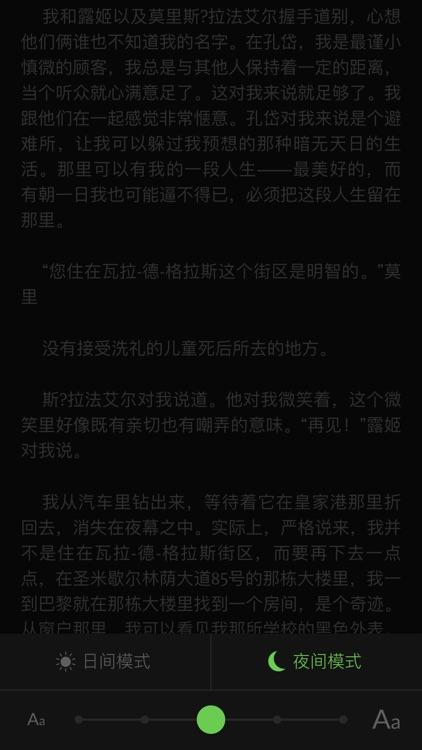 诺贝尔文学奖 screenshot-4