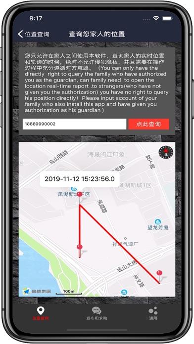 位置查找-GPS手机定位软件定位找人 screenshot 1