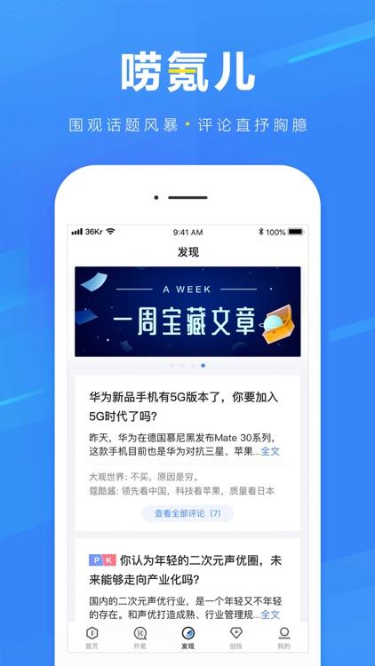 36氪-流媒体经济新闻 screenshot-3