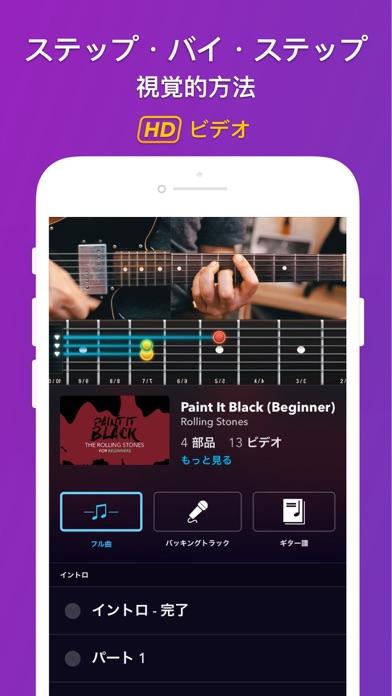 Coach Guitar ギター コード & エレキ ギター ScreenShot2