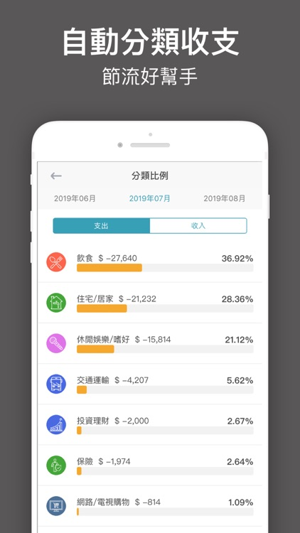 Moneybook麻布記帳 screenshot-6