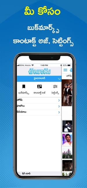 Eenadu News Official app on the App Store