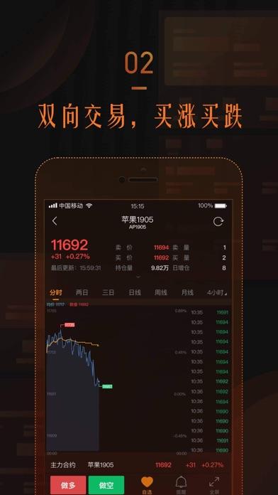 口袋期货-期货开户交易软件 screenshot two