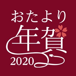 年賀状アプリ おたより本舗 2019