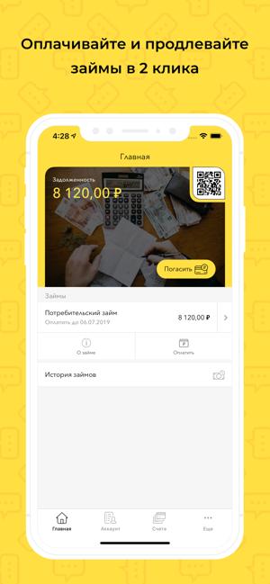 Оплатить веббанкир займ онлайн