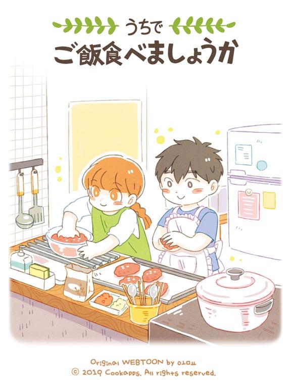 Miya's Everyday Joy of Cookingのおすすめ画像1
