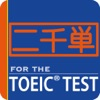 二千英単語 for the TOEIC® TEST