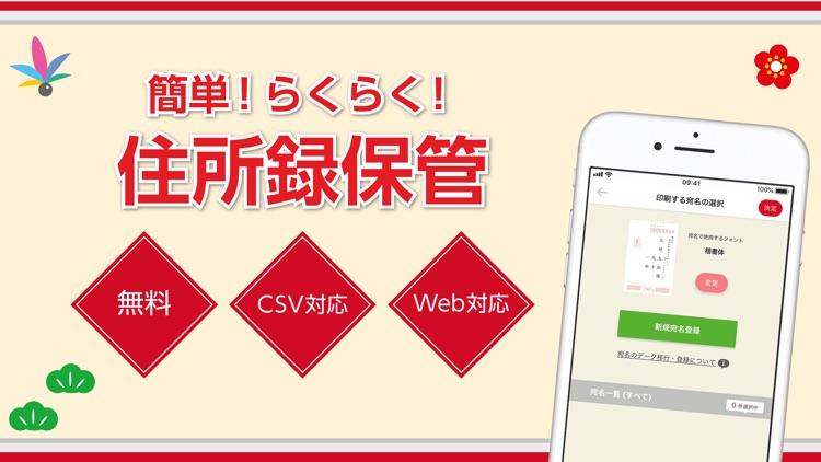 年賀状アプリ2020 カメラのキタムラ screenshot-4