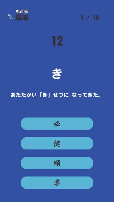 よねんせいの漢字 - 小学四年生(小4)向け漢字勉強アプリのおすすめ画像3