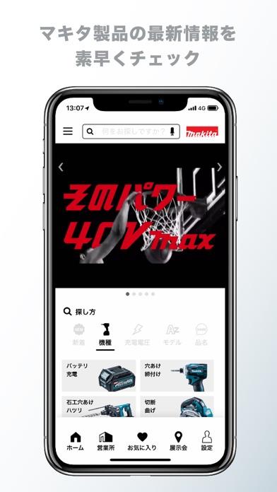 マキタ製品&営業所 紹介アプリのスクリーンショット1