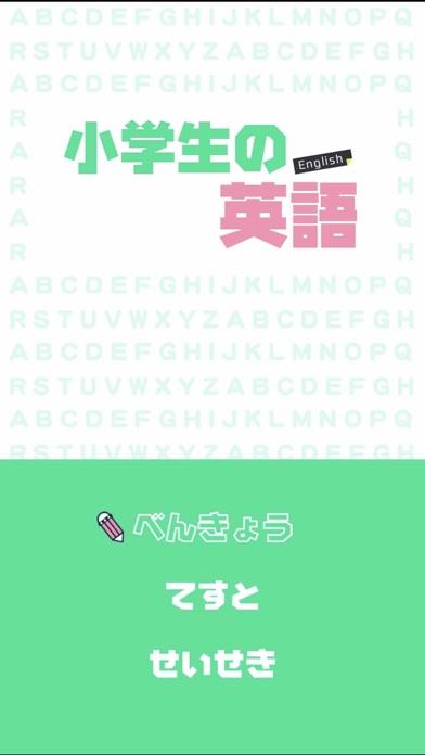 小学生の英語 - 子供向け英単語勉強アプリのおすすめ画像2