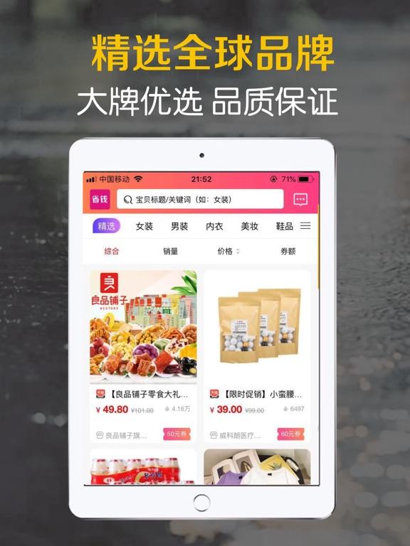 省钱平台-鲸选什么值得买的省钱快报app screenshot 7