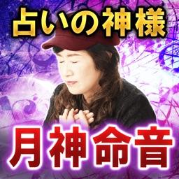 【占いの神様】月神命音◆音色占い