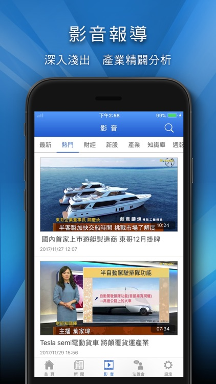 今日財經 screenshot-1