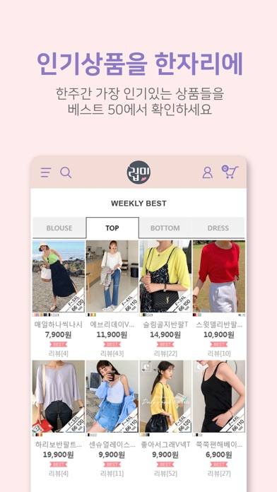 럽미 for Windows
