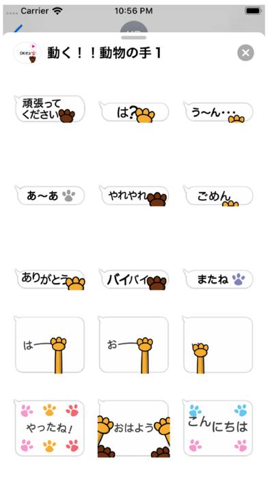 動く!!動物の手1ステッカー Screenshot