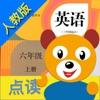 小学英语六年级上册(人教版).小熊英语百分